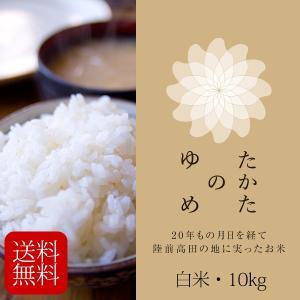 2018年産新米 送料無料 陸前高田の米 「たかたのゆめ」 10kg(5kg袋×2) 冷めてもおいしい、おにぎり協会認定米第一号!(ビッグアップル)|gei-iwatemeisan
