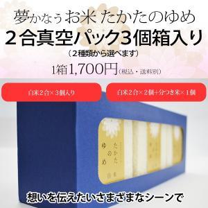夢かなうお米 たかたのゆめ 2合真空パックキューブ型3個箱入り ギフト・ご贈答に(たかたのゆめ)|gei-iwatemeisan