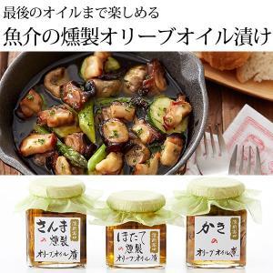 魚介の燻製オリーブオイル漬け ホタテ/カキ/さんま/ご贈答(ビッグアップル)|gei-iwatemeisan