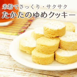 たかたのゆめクッキー | 米粉クッキー(グルテンフリーもあります)|gei-iwatemeisan