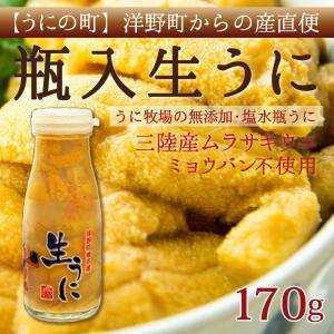 洋野町 北三陸の金の「生うに」瓶入り170g / キタムラサキウニ 雲丹(宏八屋)|gei-iwatemeisan