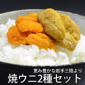三陸うに三昧 焼きウニ2種セット 雲丹/うに/キタムラサキウニ/バフンウニ(宏八屋)|gei-iwatemeisan