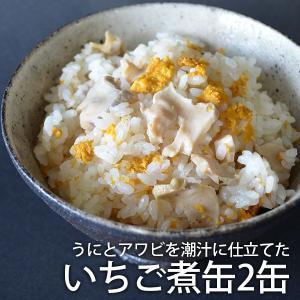 三陸うに三昧 いちご煮缶セット(2缶) ウニ/雲丹/ご贈答(宏八屋)|gei-iwatemeisan