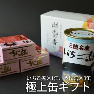 三陸うに三昧 極上缶ギフトセット(うに缶3缶・いちご煮1缶) ウニ/雲丹/ご贈答/お歳暮(宏八屋)|gei-iwatemeisan