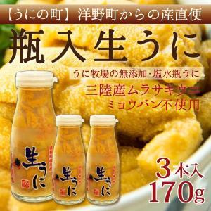 (3本組)北三陸の金の「生うに」瓶入り170g / 洋野産キ...