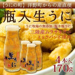 (4本組)北三陸の金の「生うに」瓶入り170g / 洋野産キ...