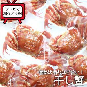 素材の味を活かした「干し蟹」 カニ/かに(かに物語)...