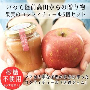 果実のコンフィチュール3個セット