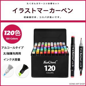 マーカーペン 120色セット 油性 アルコールマーカー 2種類のペン先 太字 細字 イラスト 画材 ...