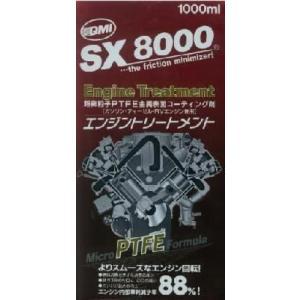 【燃費向上】SX8000エンジントリートメント [1000m...