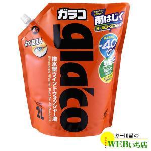 【order】ソフト99 オールシーズンガラコウォッシャーパウチパック2L ソフト99管理番号 04...