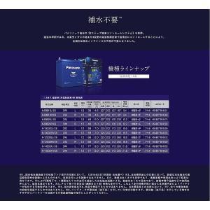 カオス N-80B24L/C6 パナソニック カーバッテリー 標準車(充電制御車)  廃バッテリー回収送料無料|gekicar|05