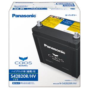 カオス N-S42B20R/HV ハイブリッド車用 バッテリー パナソニック|カー用品のWEBいち店