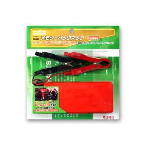 単品発送用 エーモン 1686 メモリーバックアップ【ゆうパケット3】