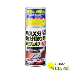 【order】ソフト99 シリコンオフ チビカン  ソフト99管理番号  09209