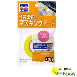 ソフト99 B-120  マスキングテープ  ソフト99管理番号  09120