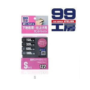 ソフト99 B-122 耐水サンドペーパーS  ソフト99管理番号  09122