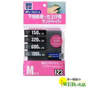 ソフト99 B-123 耐水サンドペーパーM  ソフト99管理番号  09123