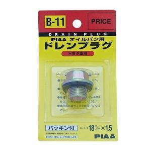 PIAA オイルパン用 ドレンプラグ B−11  トヨタ車用 パッキン付き