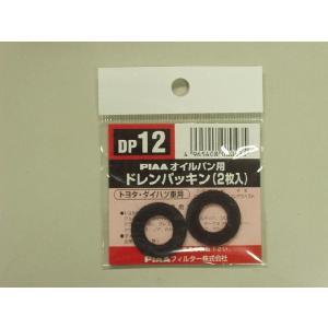 PIAA オイルパン用 ドレンパッキン DP12 トヨタ・ダイハツ車用 2枚入り【ゆうパケット1】