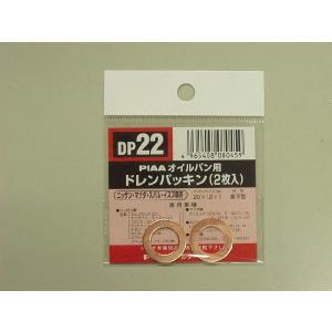 【ご注文後のキャンセル不可商品】 PIAA オイルパン用 ドレンパッキン DP22  ニッサン・マツ...