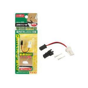 エーモン 1833 LED用ソケット電源(T10ウエッジソケット用)