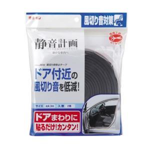 エーモン2650風切り音防止テープ 静音計画【ゆうパケット3】