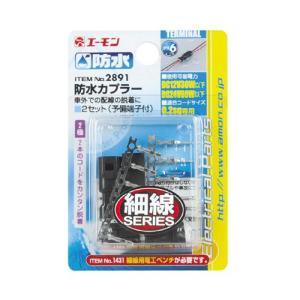エーモン 2891 防水カプラー(2極)