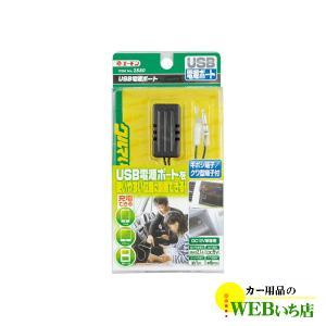 エーモン 2880 USB電源ポートの商品画像