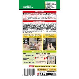 エーモン 2880 USB電源ポートの詳細画像2