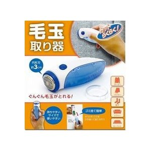 ピーナッツクラブ KK-00249 毛玉とり器   カー用品のWEBいち店