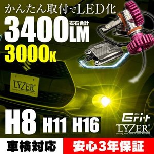 LYZER LEDキット GRIT H8/H11/H16対応 3000K イエロー GR0002 ワ...