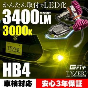 LYZER LEDキット GRIT HB4対応 3000K イエローGR0004 ワールドウィング