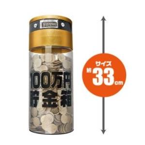 KTAT-002D 100万円貯まるカウントバンク ライソン 貯金箱