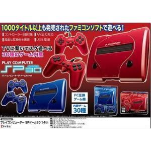 ピーナッツクラブ AH9828 〔ブルー〕  プレイコンピューターSP ゲーム30 14th カー用品のWEBいち店