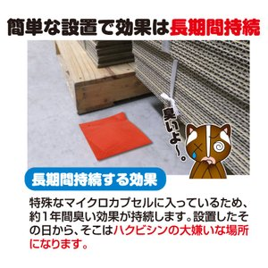 プラスリブ  撃退!ハクビシン 屋内用 10個入 gekitai-factory 02