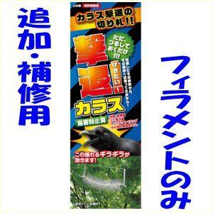 プラスリブ  撃退!カラス 補修用(フィラメントのみ フレームなし)|gekitai-factory