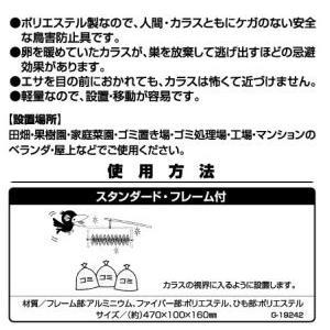 プラスリブ  撃退!カラス スタンダード フレーム付き|gekitai-factory|03