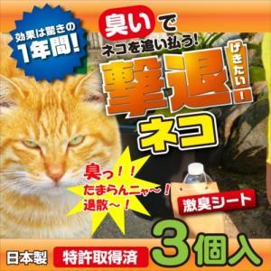 プラスリブ  撃退!ネコ  3個入|gekitai-factory