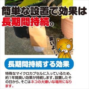 プラスリブ  撃退!ネコ  3個入|gekitai-factory|02