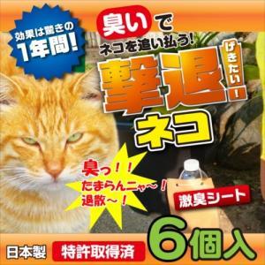 プラスリブ  撃退!ネコ  6個入|gekitai-factory