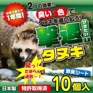 プラスリブ  撃退!タヌキ 10個入   |gekitai-factory