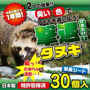 プラスリブ  撃退!タヌキ 30個入   |gekitai-factory