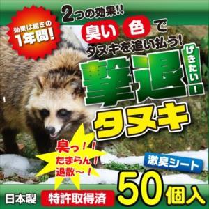 プラスリブ  撃退!タヌキ 50個入   |gekitai-factory