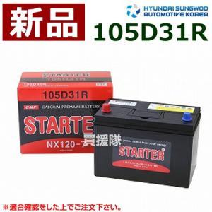 ヒュンダイ 国産車用 STARTER 密閉型バッテリー 105D31R