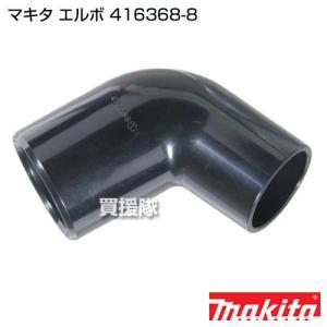マキタ エルボ 416368-8