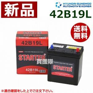 ヒュンダイ 国産車用 STARTER 密閉型バッテリー 42...