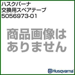 ハスクバーナ 交換用スペアテープ 5056973-01