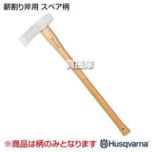 ハスクバーナ クサビ打込用薪割り斧用スペアの柄 82cm用 ...