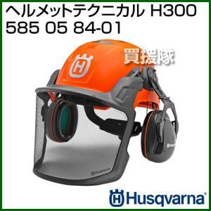 ハスクバーナ ヘルメット テクニカル H300 585 05...